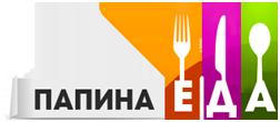 Домашние рецепты на сайте papinaeda.ru